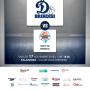 Derby Dinamo-Invicta: c'è spazio anche per la solidarietà